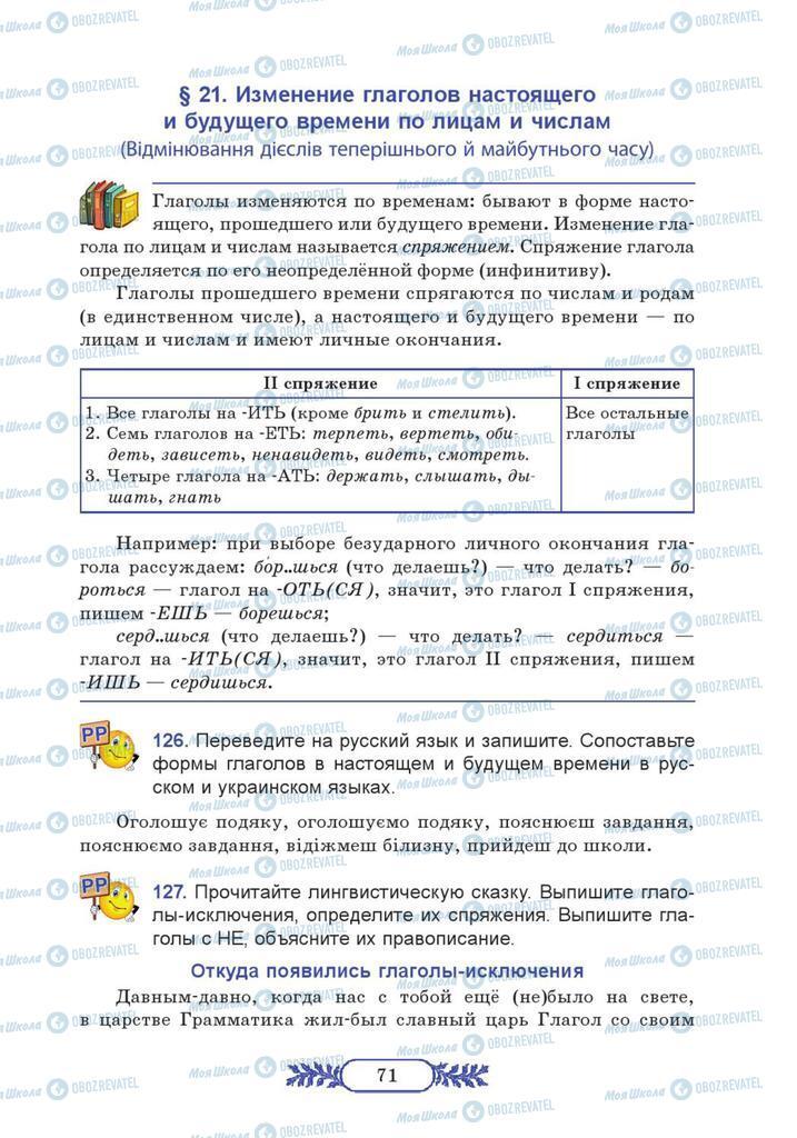 Учебники Русский язык 7 класс страница  71