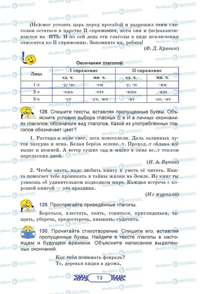 Учебники Русский язык 7 класс страница  73