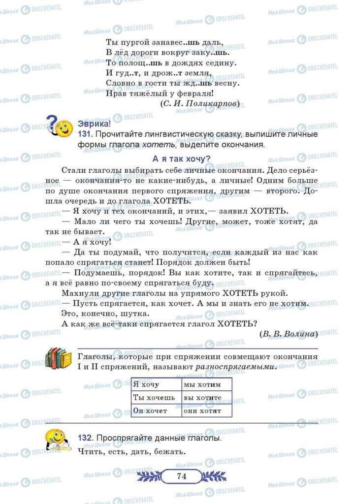 Учебники Русский язык 7 класс страница  74