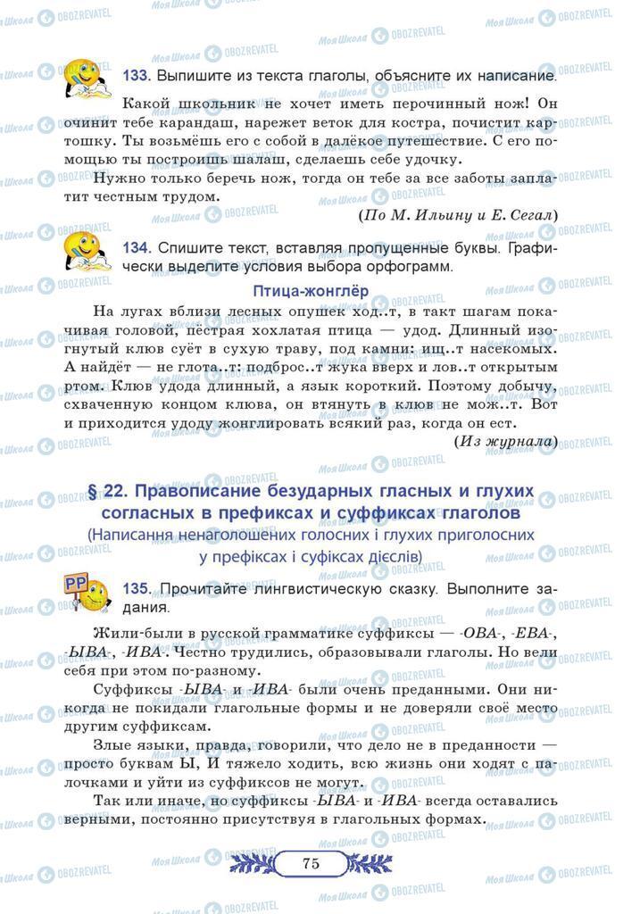 Учебники Русский язык 7 класс страница  75