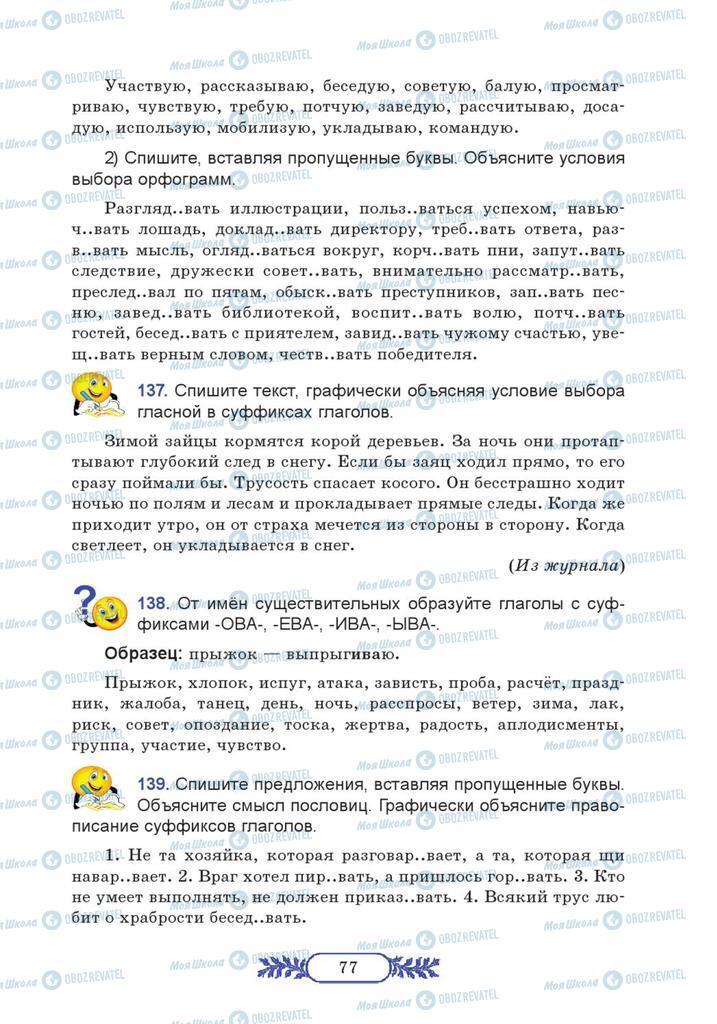 Учебники Русский язык 7 класс страница  77