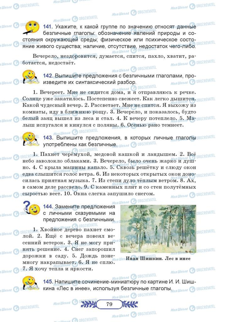 Учебники Русский язык 7 класс страница  79