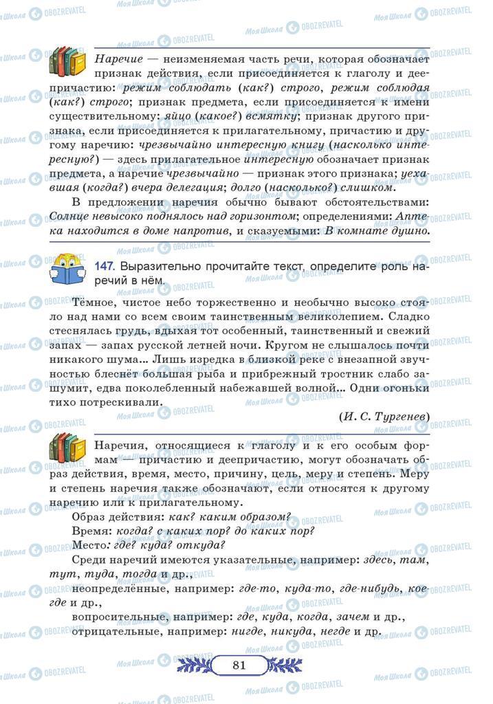 Учебники Русский язык 7 класс страница 81