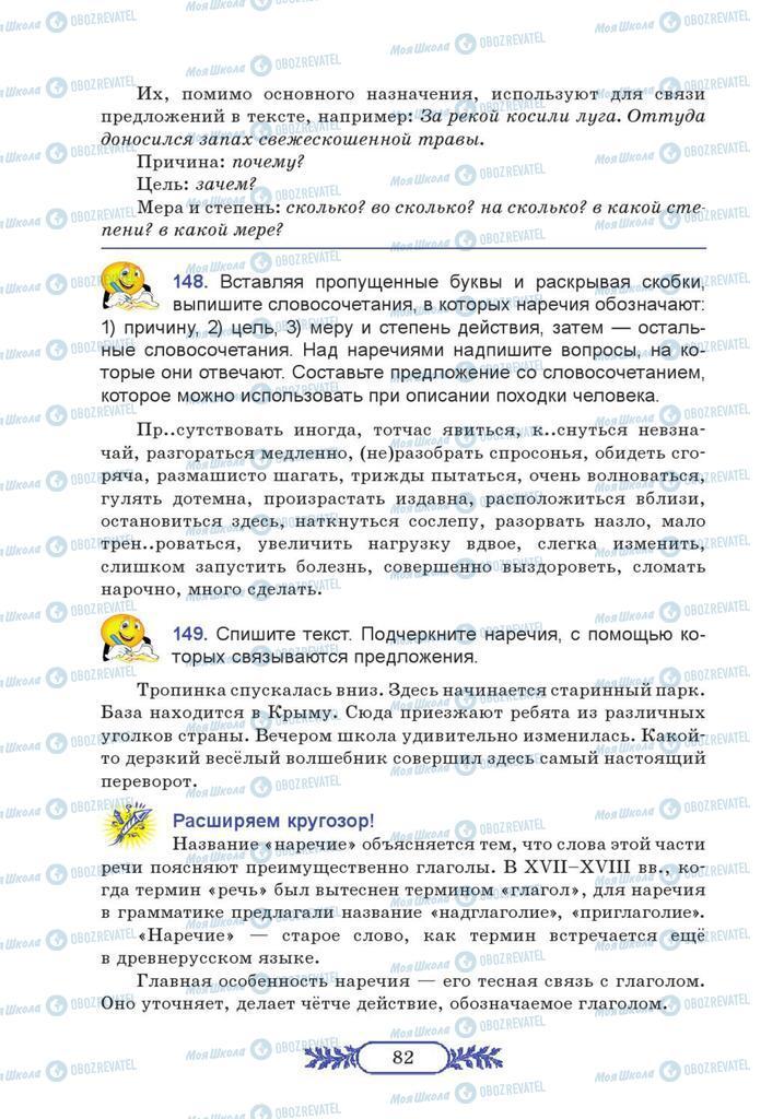 Учебники Русский язык 7 класс страница 82