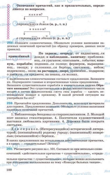 Підручники Російська мова 7 клас сторінка 100