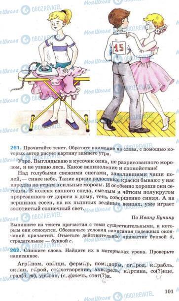 Підручники Російська мова 7 клас сторінка 101