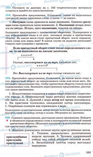 Учебники Русский язык 7 класс страница 103