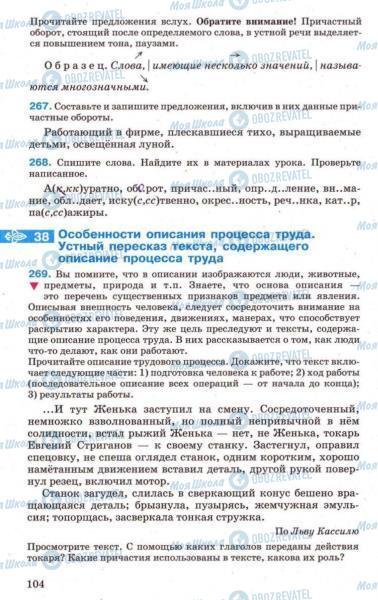 Підручники Російська мова 7 клас сторінка 104