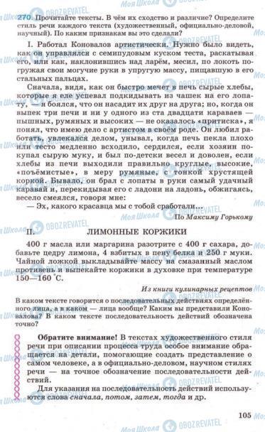 Підручники Російська мова 7 клас сторінка 105