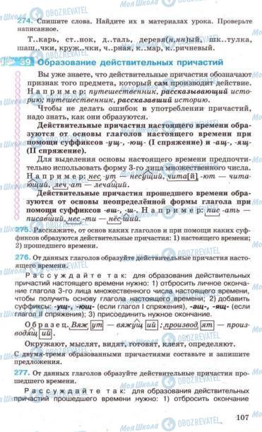 Підручники Російська мова 7 клас сторінка 107