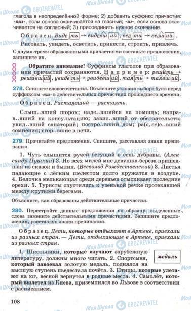 Підручники Російська мова 7 клас сторінка 108