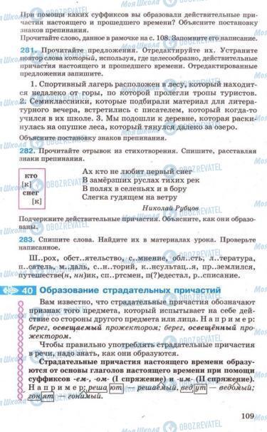 Підручники Російська мова 7 клас сторінка 109