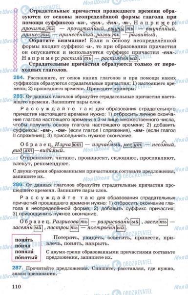 Підручники Російська мова 7 клас сторінка 110