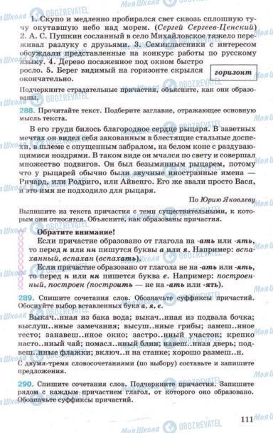 Підручники Російська мова 7 клас сторінка 111