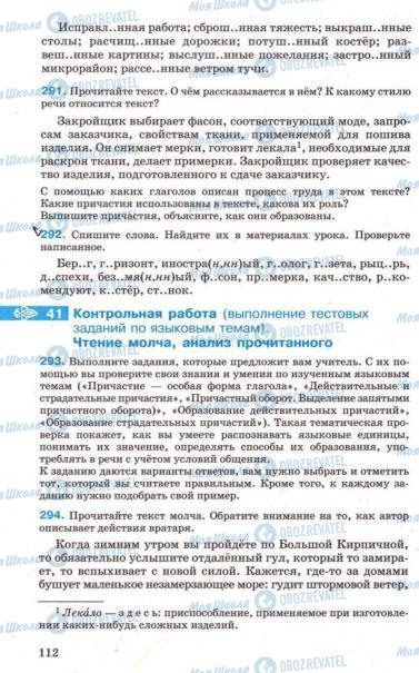 Підручники Російська мова 7 клас сторінка 112