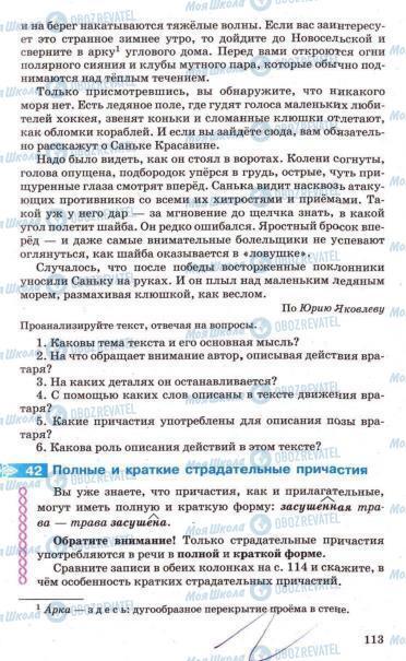 Підручники Російська мова 7 клас сторінка 113