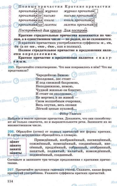 Підручники Російська мова 7 клас сторінка 114