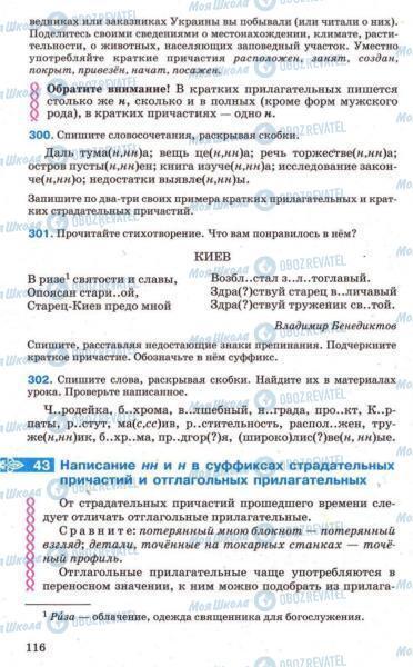 Підручники Російська мова 7 клас сторінка 116