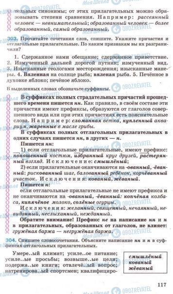 Підручники Російська мова 7 клас сторінка 117