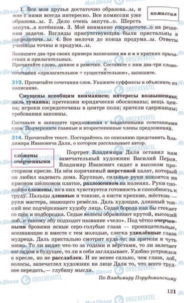 Підручники Російська мова 7 клас сторінка 121