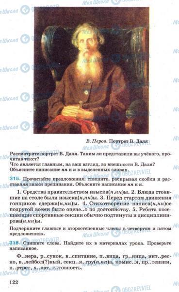 Підручники Російська мова 7 клас сторінка 122