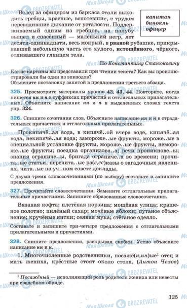 Підручники Російська мова 7 клас сторінка 125