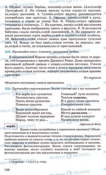 Підручники Російська мова 7 клас сторінка 126