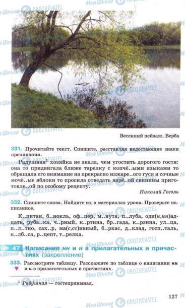 Підручники Російська мова 7 клас сторінка 127