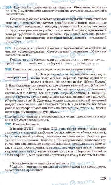 Підручники Російська мова 7 клас сторінка 129