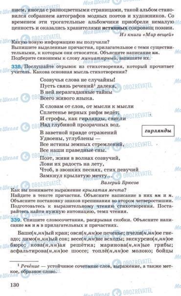 Підручники Російська мова 7 клас сторінка 130