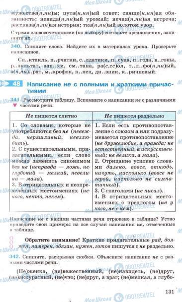 Підручники Російська мова 7 клас сторінка 131