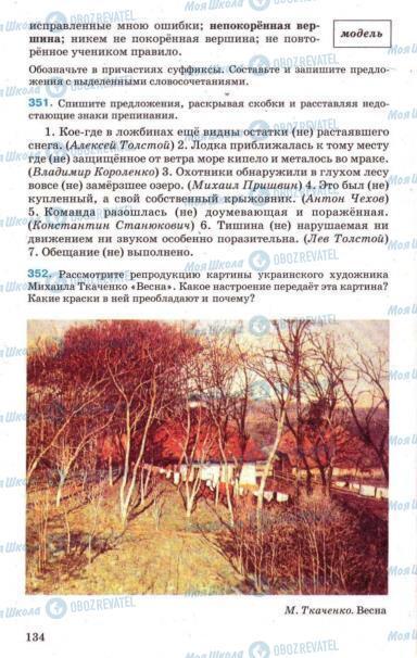 Підручники Російська мова 7 клас сторінка 134