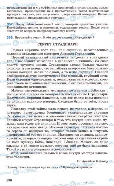 Підручники Російська мова 7 клас сторінка 136