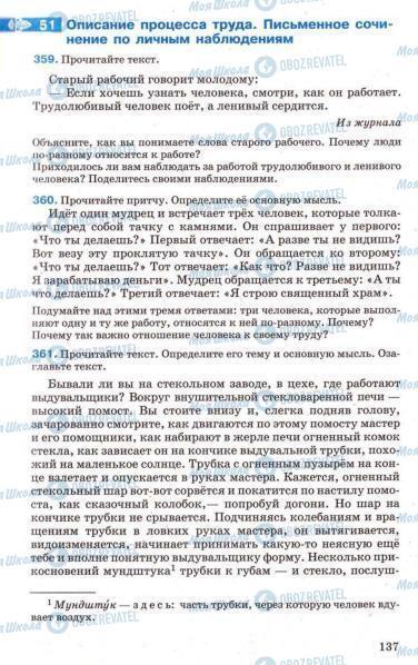 Підручники Російська мова 7 клас сторінка 137