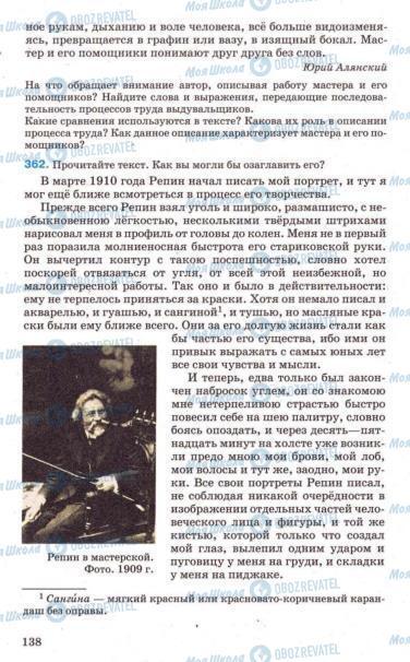Підручники Російська мова 7 клас сторінка 138