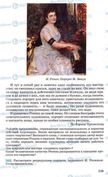 Підручники Російська мова 7 клас сторінка 139