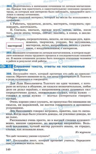 Підручники Російська мова 7 клас сторінка 140