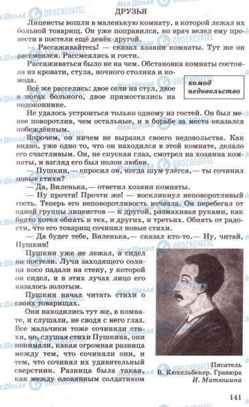 Підручники Російська мова 7 клас сторінка 141
