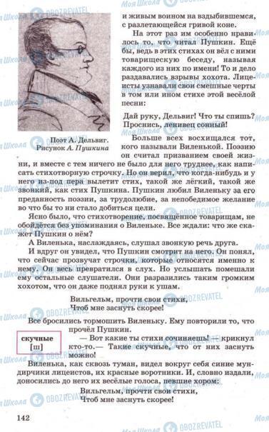 Підручники Російська мова 7 клас сторінка 142