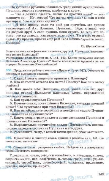 Підручники Російська мова 7 клас сторінка 143