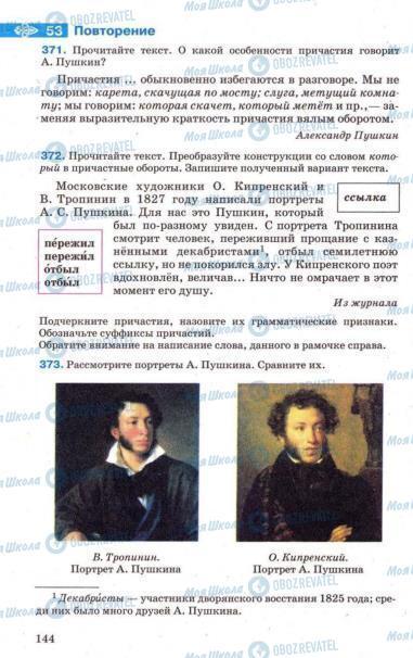 Підручники Російська мова 7 клас сторінка 144