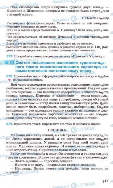 Підручники Російська мова 7 клас сторінка 147