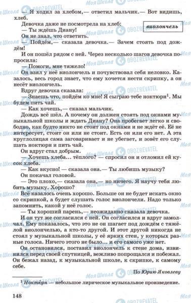 Підручники Російська мова 7 клас сторінка 148