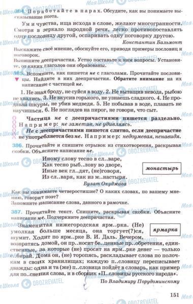 Підручники Російська мова 7 клас сторінка 151