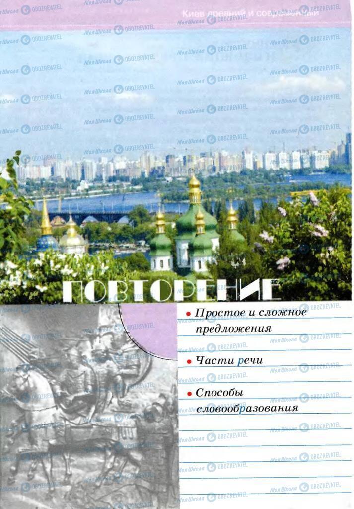Учебники Русский язык 7 класс страница 15