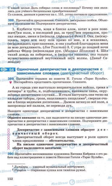 Підручники Російська мова 7 клас сторінка 152