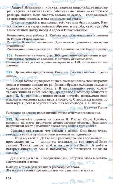 Підручники Російська мова 7 клас сторінка 154