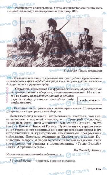 Підручники Російська мова 7 клас сторінка 155