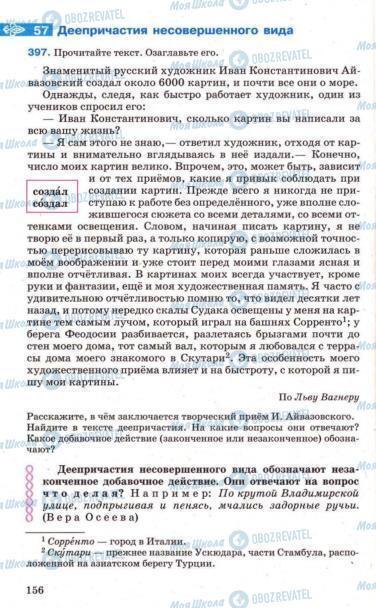 Підручники Російська мова 7 клас сторінка 156