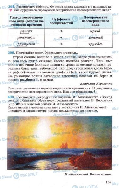 Підручники Російська мова 7 клас сторінка 157